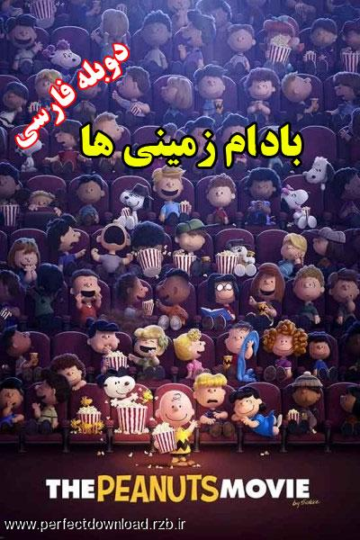 دانلود انیمیشن The Peanuts Movie 2015 دوبله فارسی